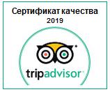 Сертификат качества Трипэдвайзер